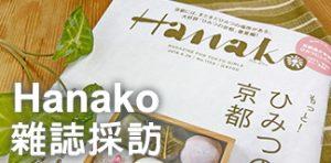 hanako-home-benner-20180424